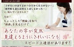 ペン字山下01.jpg